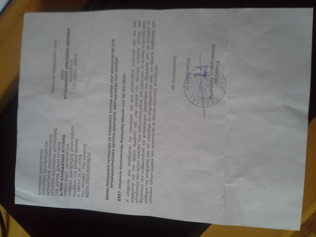 Letter from Director Hellenic Police